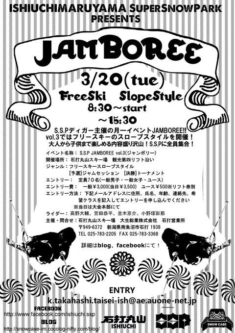 Jamboree5