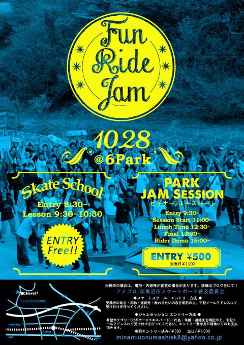Fun_ride_jam